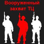 Рейдерский захват 18 октября: борьба за несправедливость