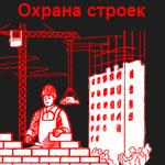 Охрана строек и строительных площадок