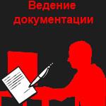 Ведение служебной документации