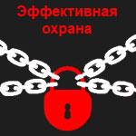 Общие требования для построения эффективной системы безопасности